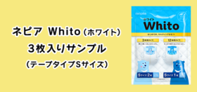 ネピア Whito(ホワイト)3枚入りサンプル(テープタイプSサイズ)