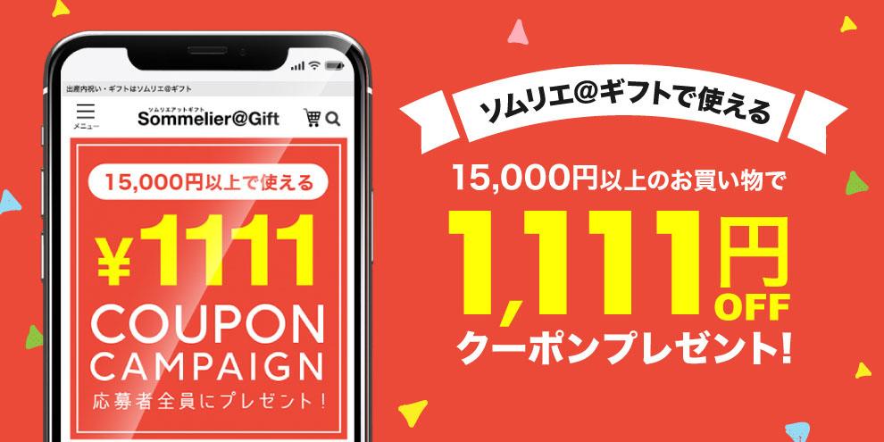 出産内祝いギフトに使える1,111円OFFクーポン
