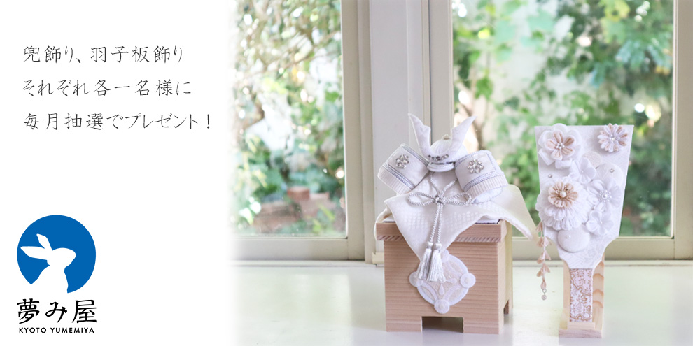 新商品のミニ兜飾り、ミニ羽子板飾りをそれぞれ各1名様にプレゼント!